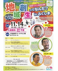 event-hukushima-hp