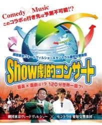 showgeki02
