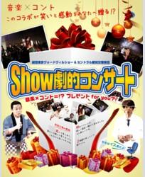 showgeki2011