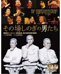 劇団東京ヴォードヴィルショー :...