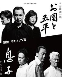 okuni_son