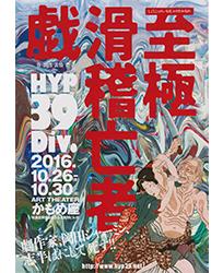 hyp39div-shigoku