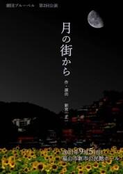 月の街から表新